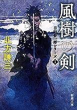 表紙: 風樹の剣―日向景一郎シリーズ1―(新潮文庫)   北方謙三