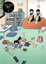 表紙: しまいずむ 1巻 (まんがタイムKRコミックス)   吉富昭仁