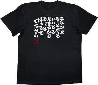 おもしろ tシャツ の 俺流総本家 【これからもっとかっこいいとこ見せるから ちょっと待っててください】 面白いtシャツ tシャツ メンズ 半袖 長袖 白 黒