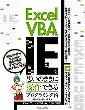 表紙: Excel VBAでIEを思いのままに操作できるプログラミング術 Excel 2013/2010/2007/2003対応   近田 伸矢