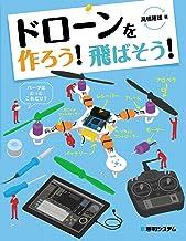 表紙: ドローンを作ろう! 飛ばそう! | 高橋隆雄