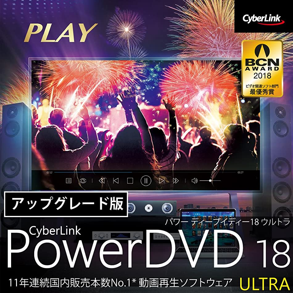 液化する適切な卒業PowerDVD 18 Ultra アップグレード版|ダウンロード版