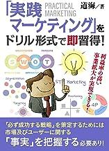 表紙: 「実践マーケティング」をドリル形式で即習得! 利益率の高い事業拡大が実現できる!20分で読めるシリーズ | MBビジネス研究班