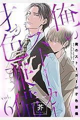 俺のストーカーが才色兼備 6 (シャルルコミックス) Kindle版