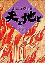表紙: 天と地と(三) (角川文庫) | 海音寺 潮五郎