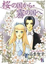 表紙: 桜の国から霧の国へ (flowers コミックス) | 名香智子