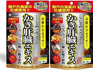 ファイン しじみウコンかき肝臓エキス 肝臓水解物 牡蠣エキス末配合 80粒入 国内生産 (1日2~4粒)×2個セット