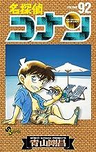 表紙: 名探偵コナン(92) (少年サンデーコミックス)   青山剛昌