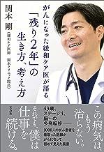 表紙: がんになった緩和ケア医が語る「残り2年」の生き方、考え方   関本剛