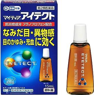 【第2類医薬品】マイティアアイテクト 15mL ※セルフメディケーション税制対象商品