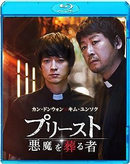 プリースト 悪魔を葬る者 [Blu-ray]
