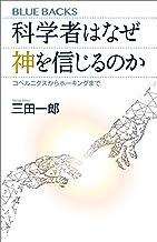 表紙: 科学者はなぜ神を信じるのか コペルニクスからホーキングまで (ブルーバックス) | 三田一郎