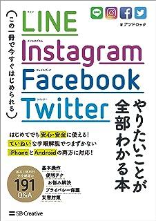 LINE,Instagram,Facebook,Twitter やりたいことが全部わかる本 この一冊で今すぐはじめられる
