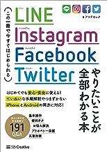 表紙: LINE,Instagram,Facebook,Twitter やりたいことが全部わかる本 この一冊で今すぐはじめられる   株式会社BUCH