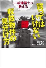 表紙: 一級建築士が教える 買ってはいけない収益物件の見分け方 | 大谷義武