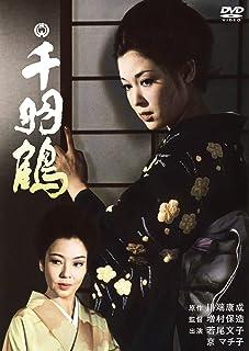 千羽鶴(1969) [DVD]