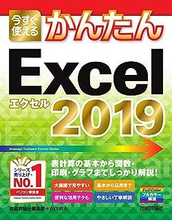 今すぐ使えるかんたん Excel 2019 (今すぐ使えるかんたんシリーズ)
