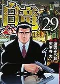 白竜LEGEND(29) (ニチブンコミックス)