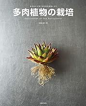 表紙: 多肉植物の栽培 | 羽兼 直行