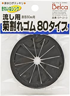 Belca 流し用菊割れゴム 80タイプ SP-213