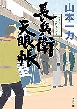 表紙: 長兵衛天眼帳 (角川文庫) | 山本 一力