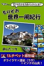 表紙: もりぞお世界一周紀行13.チベット郷愁編 | 森山 たつを