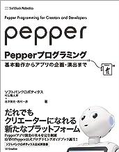 表紙: Pepperプログラミング 基本動作からアプリの企画・演出まで   ソフトバンクロボティクス 村山 龍太郎