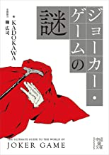 表紙: 『ジョーカー・ゲーム』の謎 (中経の文庫) | KADOKAWA