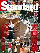 Standard: 岩手スポーツマガジン