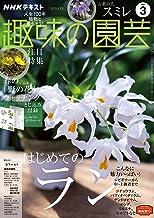 NHK 趣味の園芸 2021年 3月号 [雑誌] (NHKテキスト)
