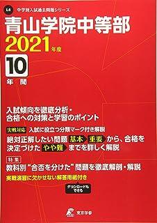 青山学院中等部 2021年度 【過去問10年分】 (中学別 入試問題シリーズL4)