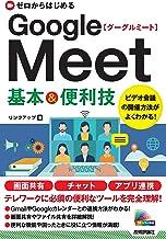 表紙: ゼロからはじめる Google Meet 基本&便利技   リンクアップ