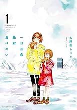 一日三食絶対食べたい(1) (コミックDAYSコミックス)