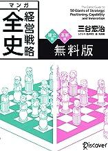 表紙: マンガ経営戦略全史 無料お試し版 | 三谷宏治