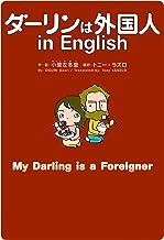 表紙: ダーリンは外国人 in English (コミックエッセイ) | 小栗 左多里