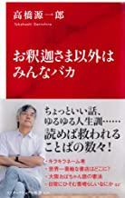 表紙: お釈迦さま以外はみんなバカ(インターナショナル新書) (集英社インターナショナル)   高橋源一郎