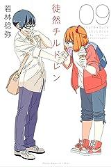 徒然チルドレン(9) (週刊少年マガジンコミックス) Kindle版