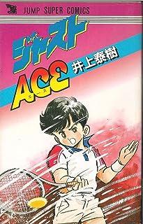 ジャストACE (ジャンプスーパー コミックス)