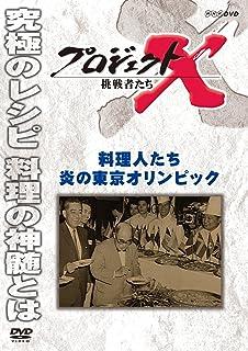 プロジェクトX 挑戦者たち 料理人たち 炎の東京オリンピック [DVD]