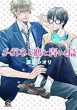 表紙: メガネと恋と青い鳥 (GUSH COMICS) | 夏河 シオリ