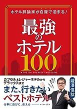 表紙: ホテル評論家が自腹で泊まる! 最強のホテル100 | 瀧澤信秋