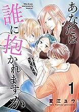 あなたは誰に抱かれますか【合冊版】1 (Colorful!)