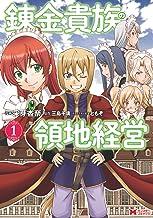 表紙: 錬金貴族の領地経営(コミック) : 1 (モンスターコミックス) | 采芽杏奈