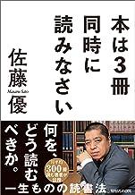 表紙: 本は3冊同時に読みなさい | 佐藤優