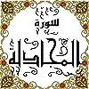 Learn Islamic Holy Book Qur'an (Part 28 -Soura 58)