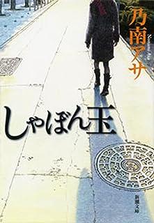 しゃぼん玉(新潮文庫)
