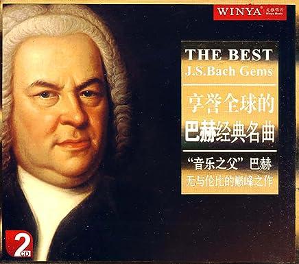 享誉全球的巴赫经典名曲(2CD)