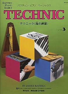ベーシックス テクニック(指の練習) レベル3 WP218J (バスティン・ピアノベーシックス)