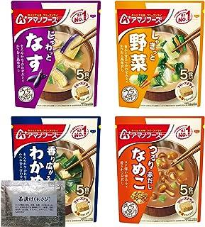 アマノフーズ フリーズドライ 味噌汁 ( なす 野菜 わかめ 赤だしなめこ) 4種類 30食 うちの おみそ汁 わさび茶漬け セット[U30]