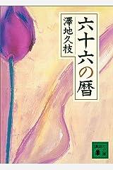 六十六の暦 (講談社文庫) Kindle版